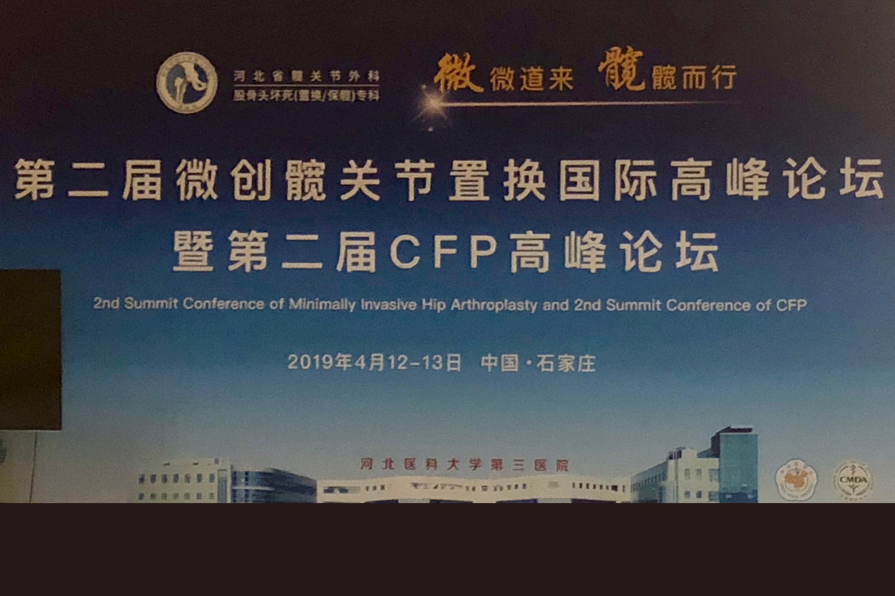 Dr. Chen invited as visiting professor at international hip surgery meeting in Hebei, China